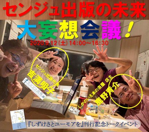 20200802イベント概要_センジュ出版の未来大妄想会議!02