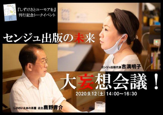 20200813センジュ出版の未来大妄想会議画像02