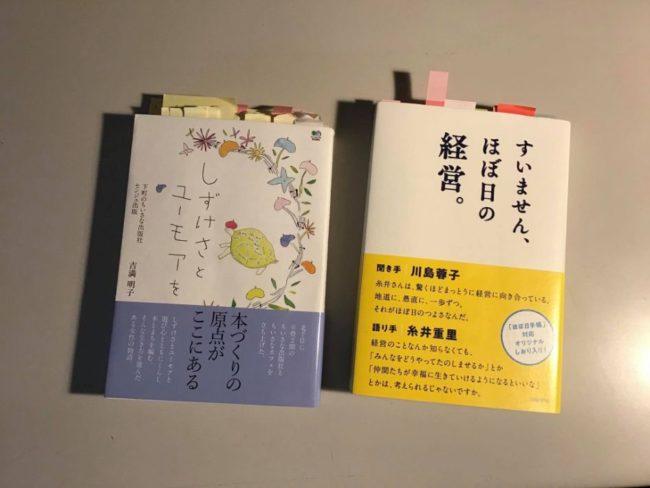 20200904hobonichi_senjyu02