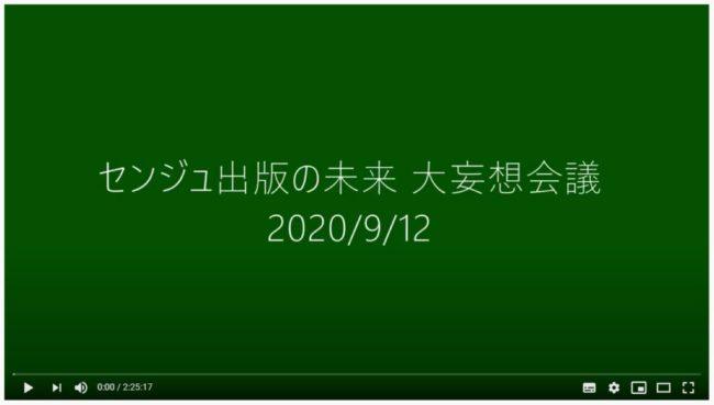 20200918センジュ出版の未来大妄想会議