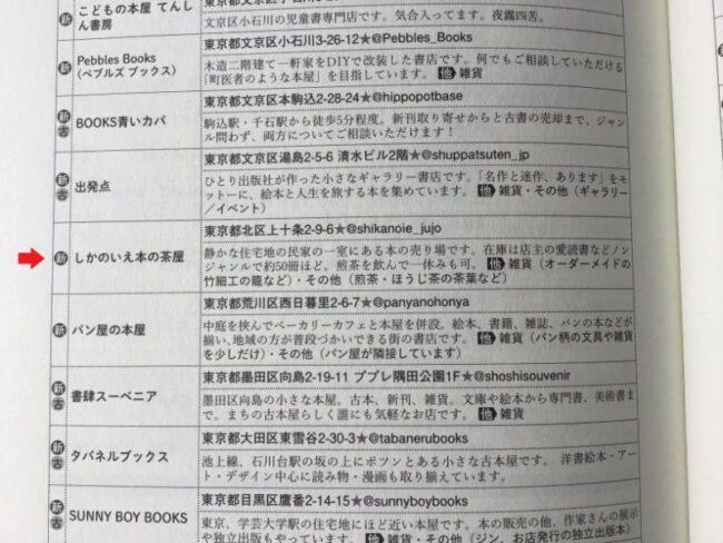 20210412honnozasshi_B_03